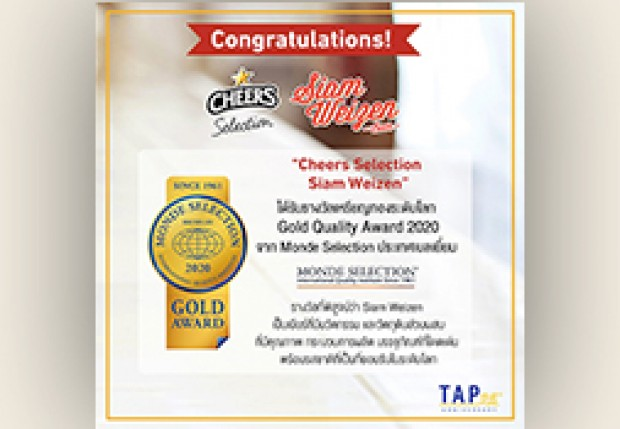 """Cheers Selection Siam Weizen"""" Received the Gold Quality Award 2020"""